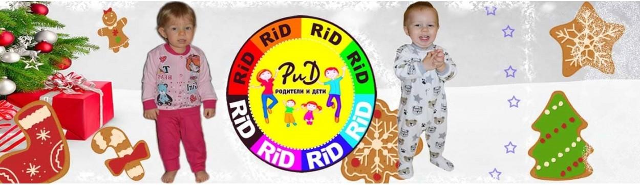 Детский трикотаж РИД