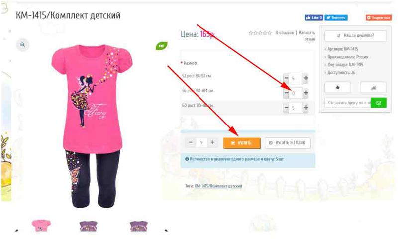 купить детскую одежду оптом