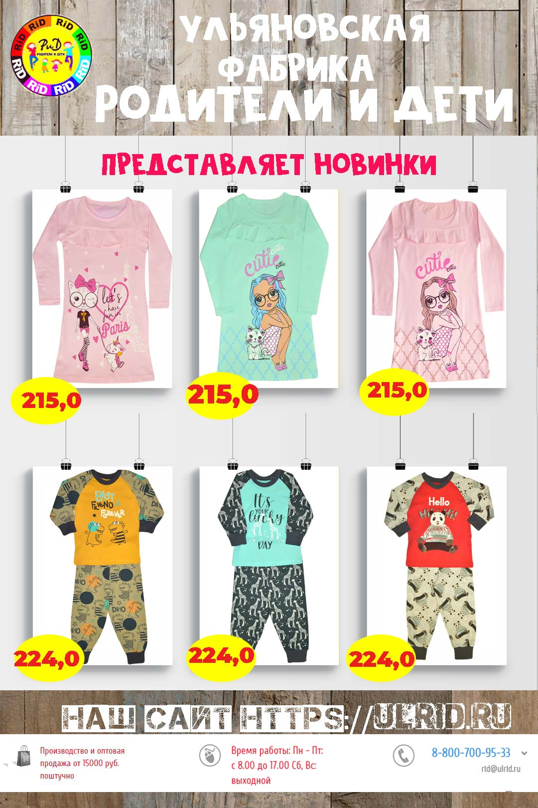 Новинки детской одежды РИД
