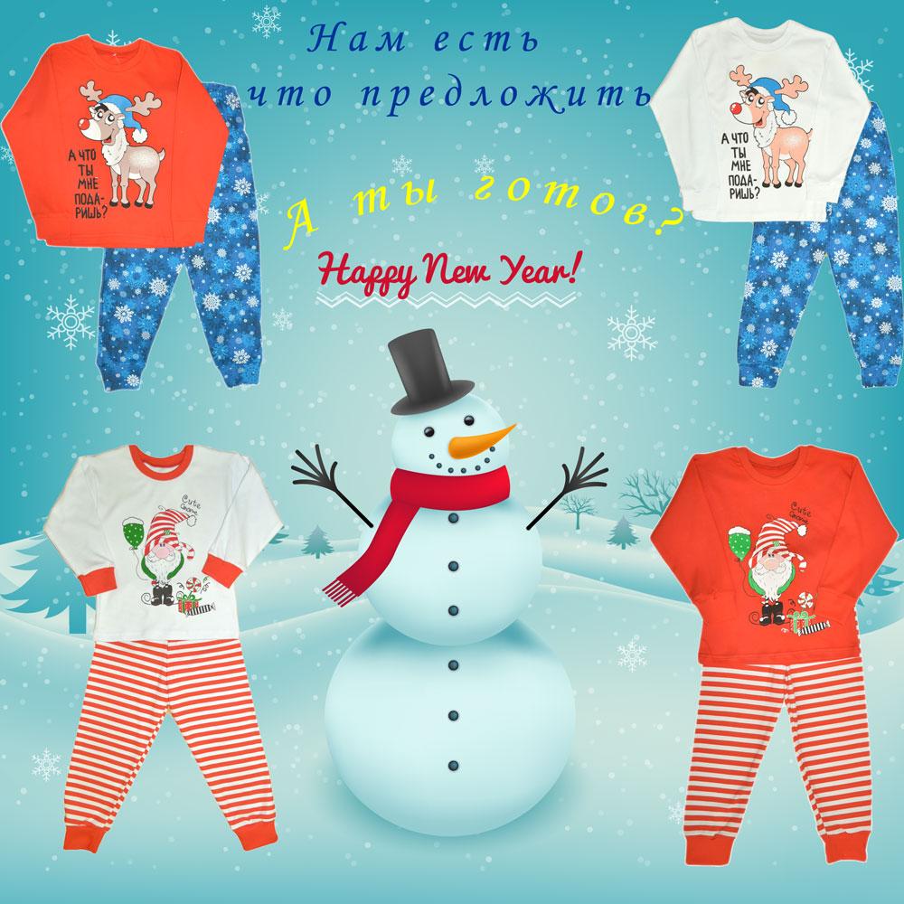 Новогодние пижамы оптом